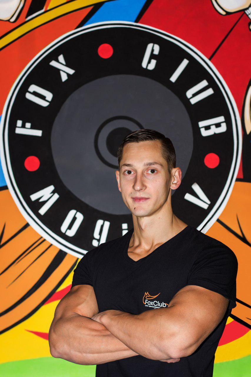 Персональный тренер тренажерного зала Fox Club Александр Лавров